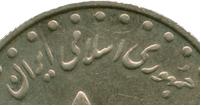 На рисунке идентификационная надпись всех иранских монет