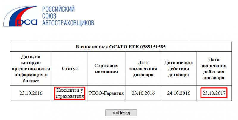 Как проверить полис ОСАГО на подлинность по базе РСА онлайн