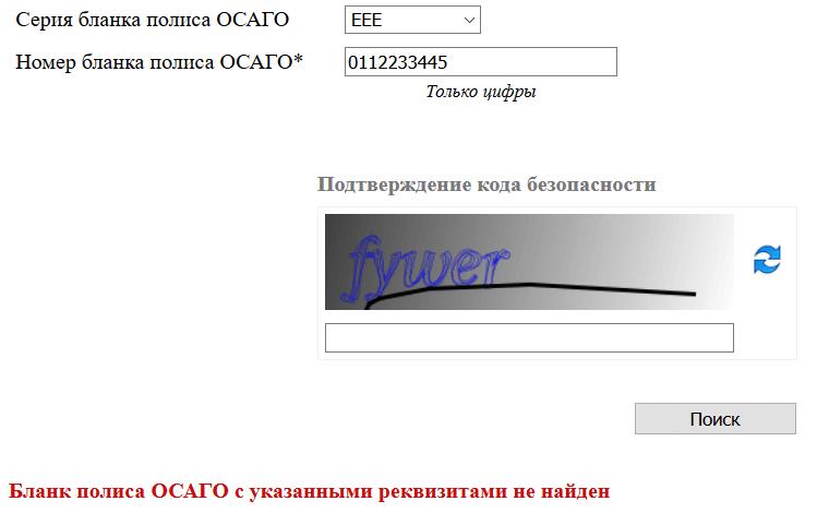Проверка полиса - Проверить полис ОСАГО по базе РСА. Проверить электронный полис ОСАГО