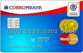 Совкомбанк кредит наличными и 2 карты