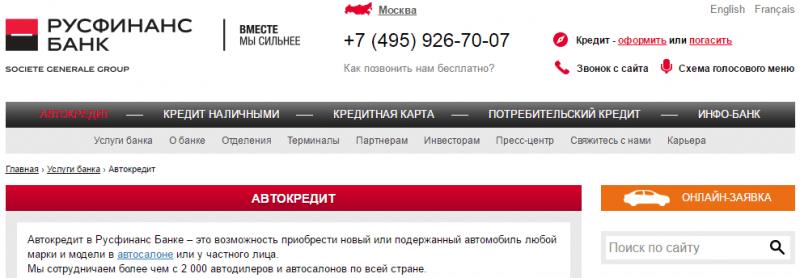 русфинанс банк какие кредиты предлагает