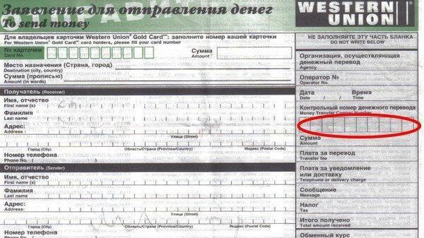 Изображение - Как перевести деньги из казахстана в россию image51