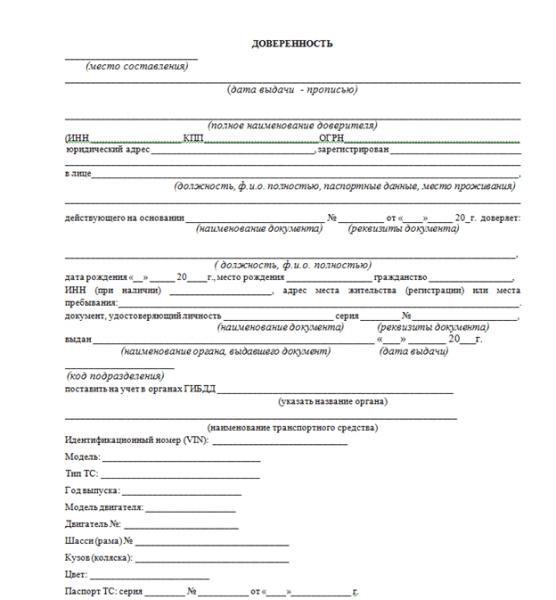 Доверенность на регистрацию автомобиля в гибдд от ооо образец заявление усн при регистрации ооо