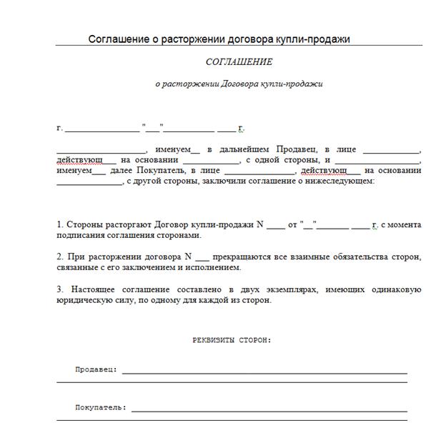 Претензия поставщику Образец - бланк - форма - 2017
