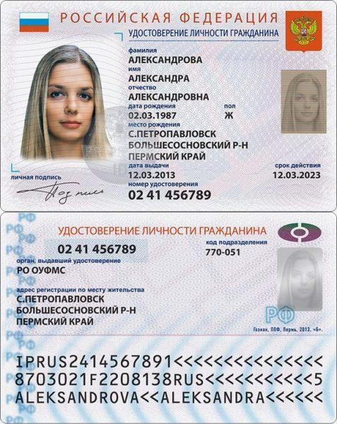 Как получить электронный паспорт: тонкости процедуры