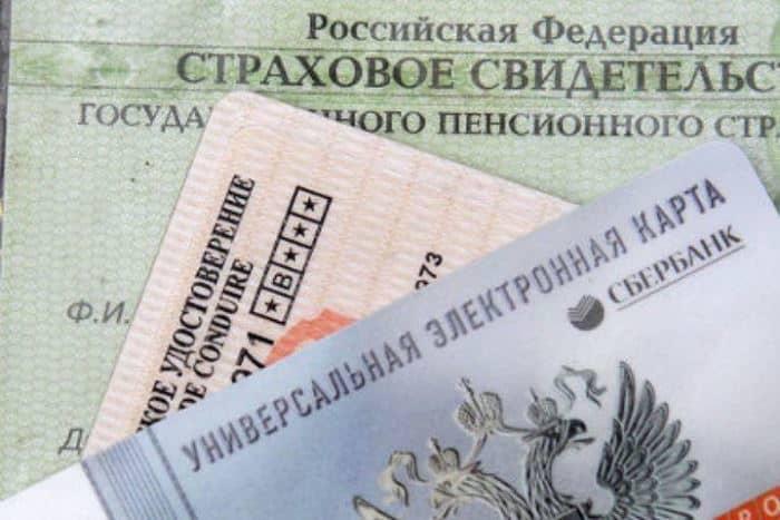 Как получить паспорт