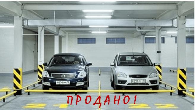 мфц оформление права собственности на машиноместо 2017
