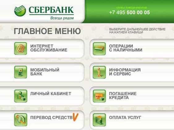 «Сбербанк» - Перевод на карту в другом банке - Sberbank 53