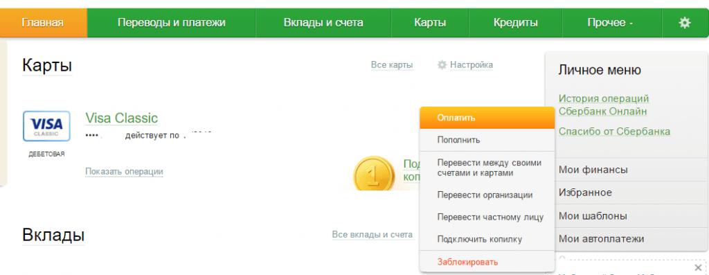 «Сбербанк» - Перевод на карту в другом банке - Sberbank 63