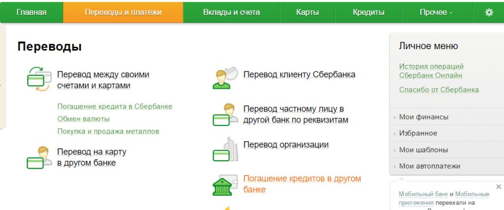 «Сбербанк» - Перевод на карту в другом банке - Sberbank 33