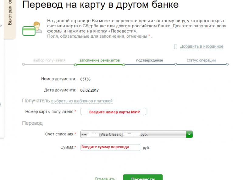 Получить выписку из бки онлайн бесплатно