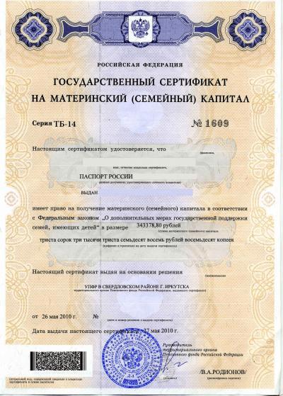 Налог на квартиру в чернобыльской зоне 2019