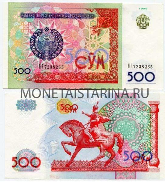 Фото 15. Лицевая и оборотная стороны банкноты в 500 сумов