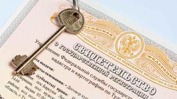 Рис. 5. Фрагмент свидетельство о праве собственности ключ. Источник: сайт «Независимый эксперт по новостройкам в Анапе»