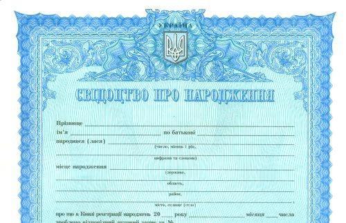 Рис. 1. Фрагмент бланк украинского свидетельства о рождении. Источник: сайт «Право на захист»