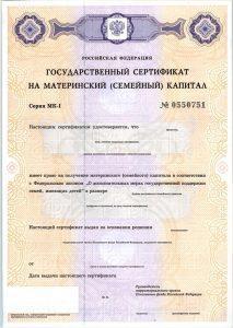 Фото 1. Образец сертификата на материнский капитал.