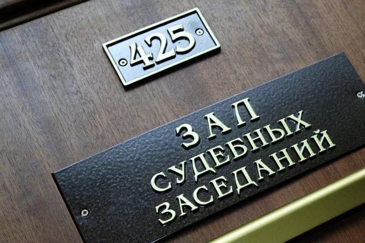Рис. 2. Фото номера кабинета и таблички на одной из дверей в суде. Источник сайт «Новости Смоленска».