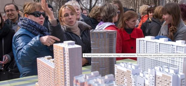 На фото: Москвичи обсуждают программу реновации