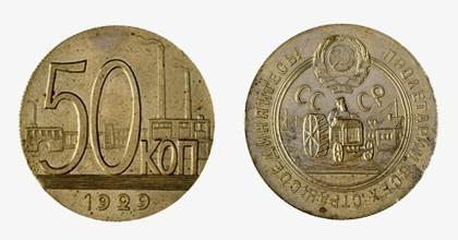 Фото 18. Самая дорогая советская монета