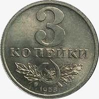 Фото 19. Образец пробной монеты 1953 года