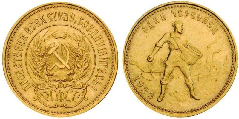 Фото 2. Золотой червонец от 1923 года