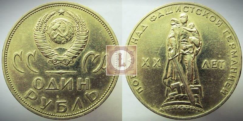 Фото 25. Монета к 20-летию победы в Великой Отечественной войне
