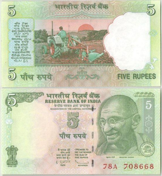 Фото 5. 5 рупий