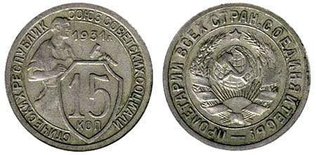 Фото 5. Серебро в 15-ти копейках