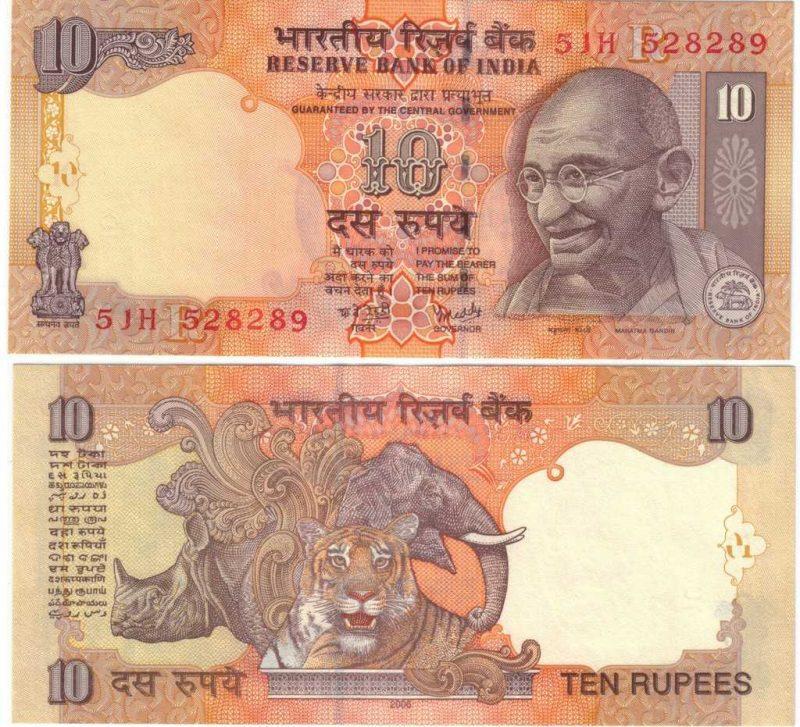 Фото 6. 10 рупий