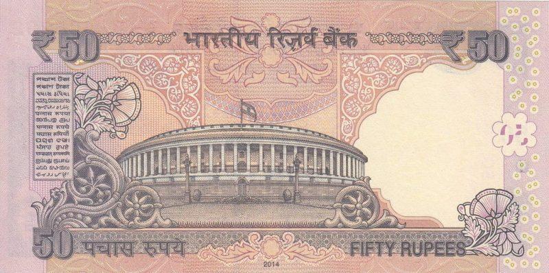 Фото 7. Оборотная сторона 50 рупий