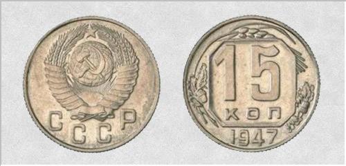 Фото 7. Образец монет 1947 года