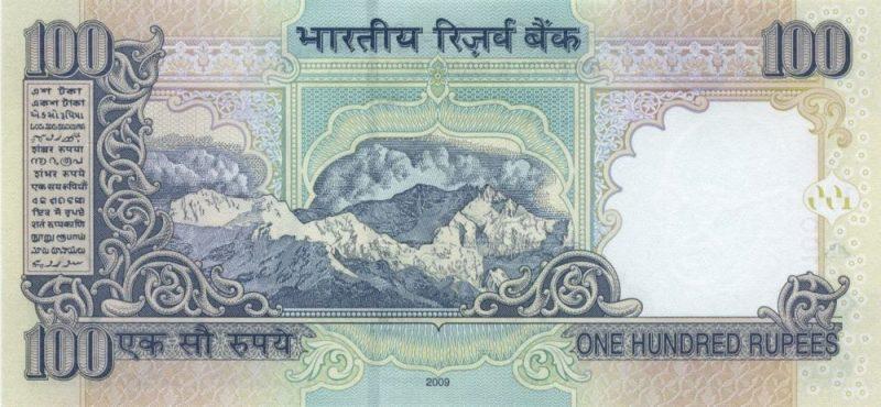 Фото 8. Оборот 100 рупий