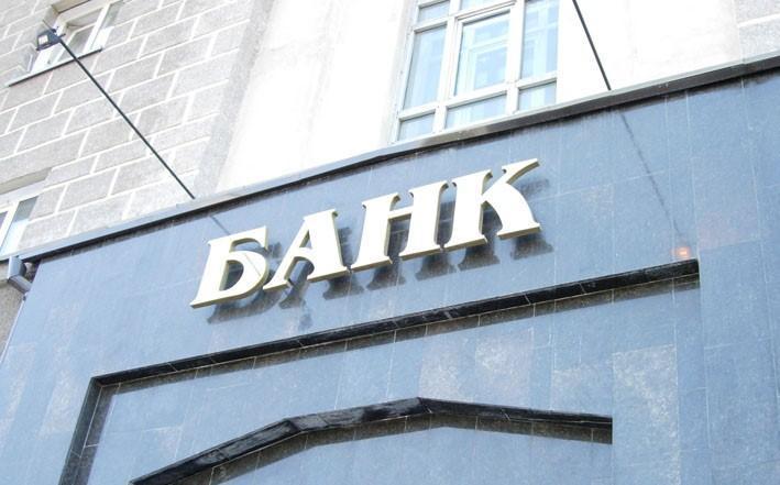Рис. 2. Фрагмент вывески с надписью «Банк». Источник сайт «Государственные вести»