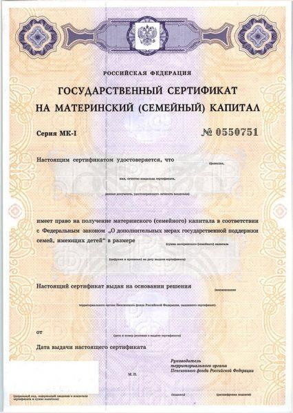 Рис.1. Образец государственного сертификата на материнский капитал. Источник: сайт «Пособие на ребенка»