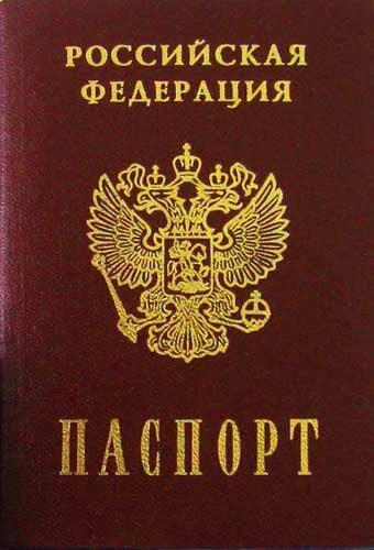 Рисунок 2. Обложка паспорта гражданина РФ. Источник: сайт «СОА «Бюро помощи гражданам»