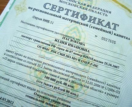 Рисунок 2. Региональный сертификат