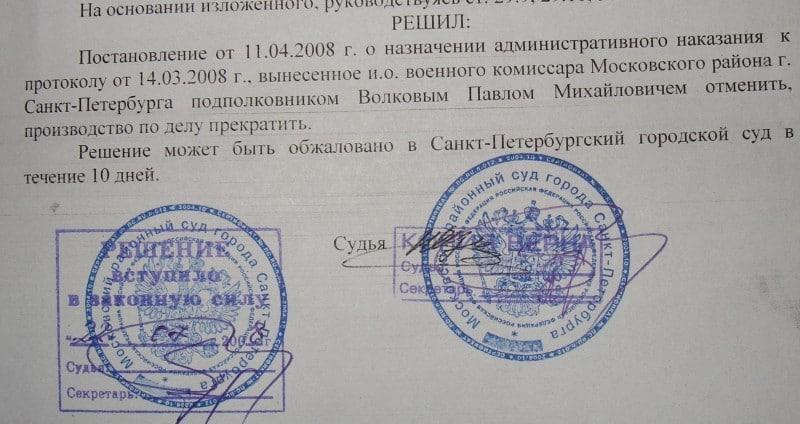 Рисунок 8. Отметка о вступлении в силу решения суда с синей гербовой печатью. Источник: сайт «Популярное оружие»