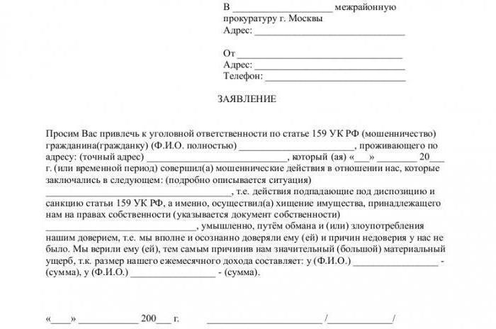 Рисунок 3. Образец заявления в прокуратуру. Источник сайт SYL.ru