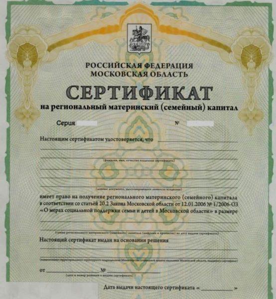 Рисунок 1 Региональный семейный сертификат