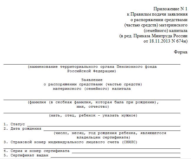 Рисунок 1 Заявление о распоряжении средствами маткапитала