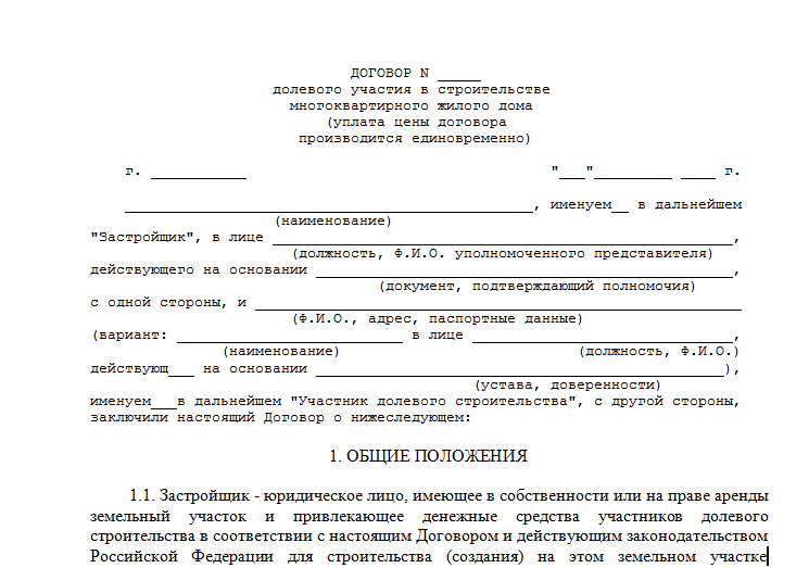 Рисунок 2 Договор о долевом строительстве