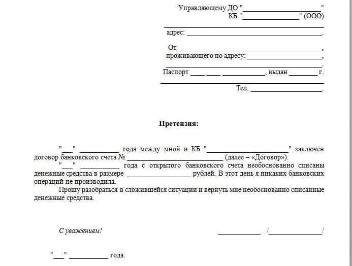 Рисунок 2. Вариант претензии в банк. Источник сайт pgs-53.ru