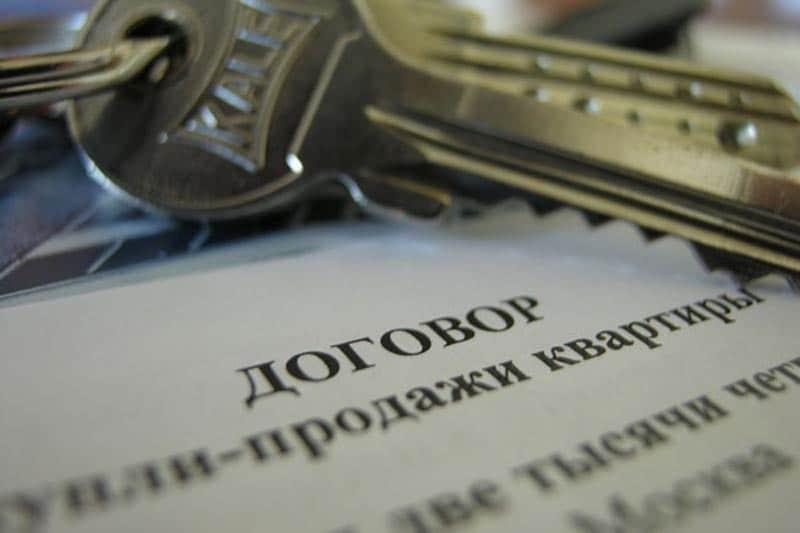Рисунок 2. Фрагмент блака договора купли-подажи квартиры и комплекта ключей. Источник сайт «Миасский рабочий»