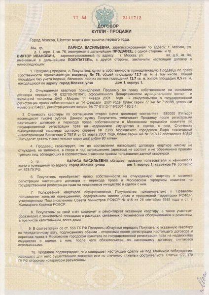 Оформление договора купли-продажи недвижимости у нотариуса в Москве: цена и правила
