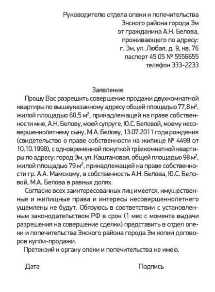 Рисунок 2 Образец заявления в органы опеки