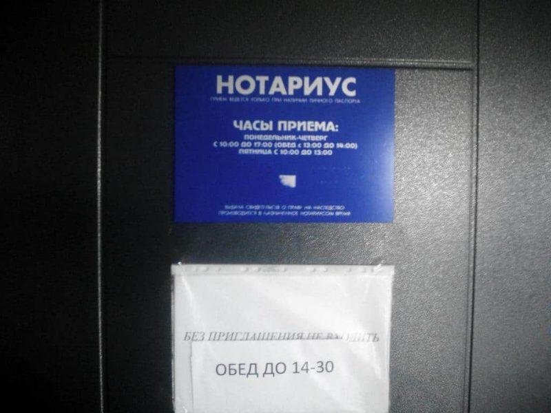 Изображение - Оформление сделки купли-продажи квартиры через нотариуса что важно знать Tablichka-notarius-i-chasy-raboty