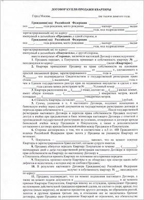 Рисунок 1 Образец договора купли-продажи