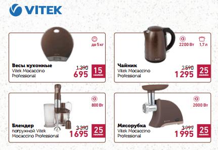 Рис. 3. Кухонная техника Vitek