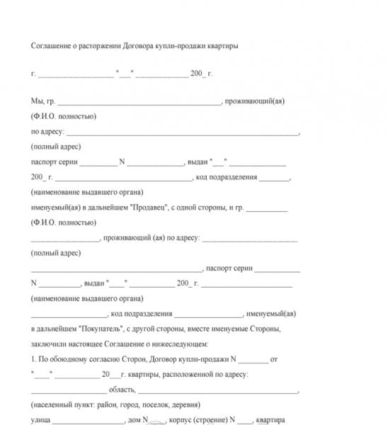 Разрешение командования на оформление загранпаспорта образец рапорта