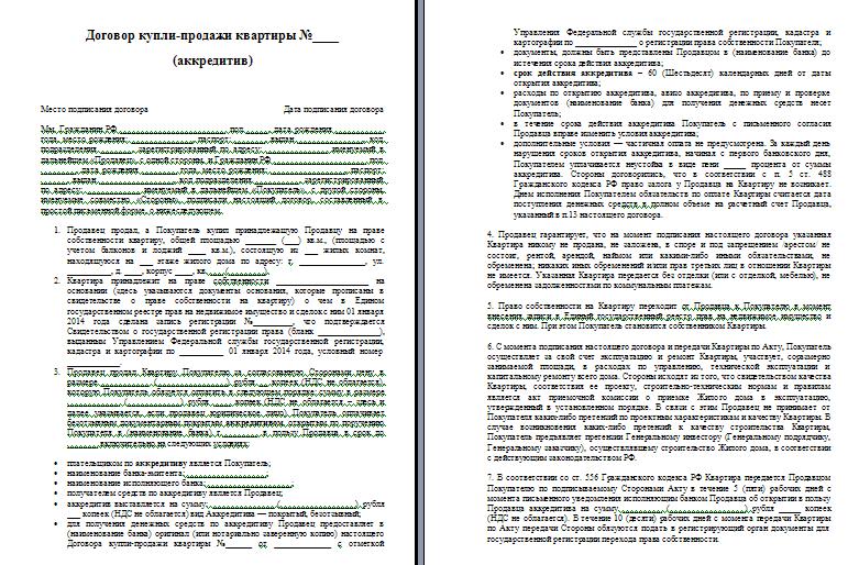 Рис. 2. Образец договора купли-продажи квартиры через аккредитив